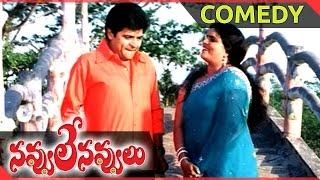 getlinkyoutube.com-Navvule Navvulu Movie || Ali &  karate kalyani  Super  Comedy Scene || Prudhvi, Anju Asrani