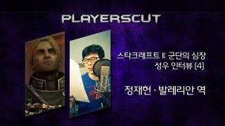 getlinkyoutube.com-StarCraft2 Voice Actor Interview: Valerian Mengsk - Jeong Jae Heon(스타2 발레리안 멩스크 성우 정재헌)