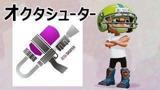getlinkyoutube.com-【カズのスプラトゥーン】PART142 オクタシューターレプリカがキター! Splatoon