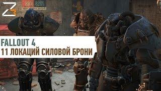getlinkyoutube.com-11 локаций силовой брони   Fallout 4 (GUIDE)