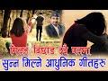 Best Of Best Non Stop Hits Nepali Adhunik Songs20732016 LyricsMusic Prem Sagar Poudel By Rakshya M