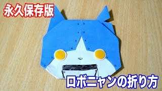 getlinkyoutube.com-【折り紙】ロボニャン(妖怪ウォッチ)の折り方