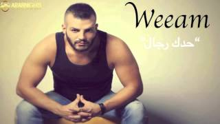 getlinkyoutube.com-Weeam - Hadik rejjal 2015 // حدك رجال - وئام
