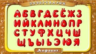 Развивающие мультфильмы для детей. Учим буквы Азбука в стихах Алфавит от А до я