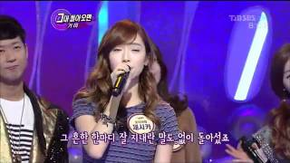 getlinkyoutube.com-111120 SNSD Jessica - If You Come Back (Gummy)@ 1000 Songs Challenge
