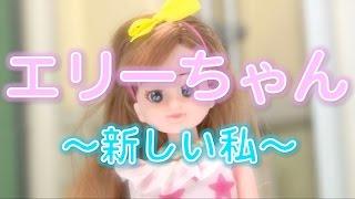 getlinkyoutube.com-エリーちゃん その4