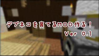 getlinkyoutube.com-【Minecraft】デブネコを育てるMOD作る! ver 0.1