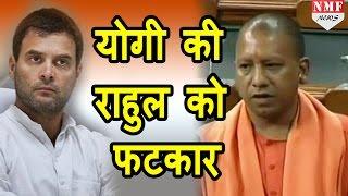 getlinkyoutube.com-Parliament में JNU पर Yogi Adityanath की Rahul को फटकार- MUST WATCH