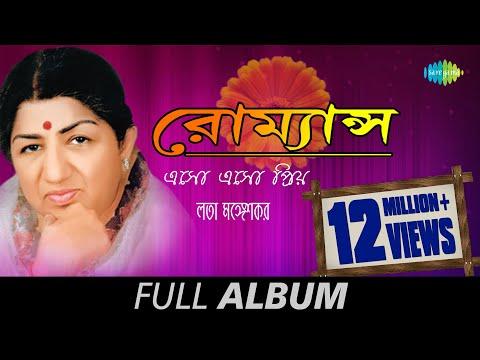 Romance Bengali Songs by Lata Mangeshkar   Eso Eso Priyo   Bengali Song Audio Jukebox