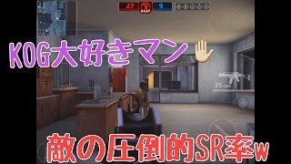 MC5モダンコンバット5実況プレイ【テンションMAXで逝く!】part567 UFIAよりKOG派?