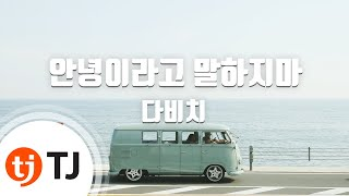 getlinkyoutube.com-Don't Say Goodbye 안녕이라고 말하지마_Davichi 다비치_TJ노래방 (Karaoke/lyrics/romanization/KOREAN)