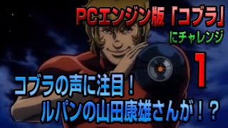 getlinkyoutube.com-【PC】コブラにチャレンジ【エンジン】