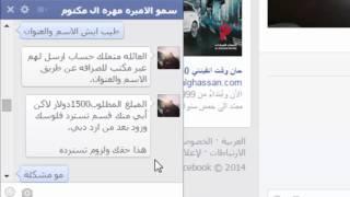 getlinkyoutube.com-شاهد فضيحة شخص ينتحل شخصية سمو الاميره مهره ال مكتوم على الفيس بوك