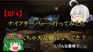 【BF4】【1080p対応】ナイフサーバーへ行ってみたら大乱闘になってた!(いろんな意味で)