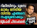 Roopesh Peethambaran agains Theevram Producer V C ISMAIL PHONE TAPE to metromatinee.com