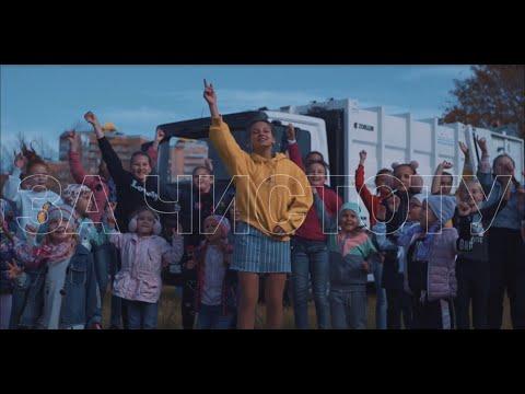 Лиза Лабодина, DIMA DEW - Делаем мир чище! Клип
