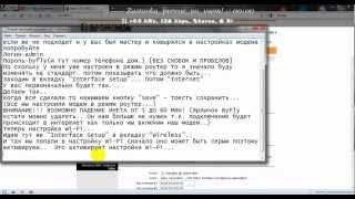 getlinkyoutube.com-Настройка модема в режим роутер+Wi-Fi