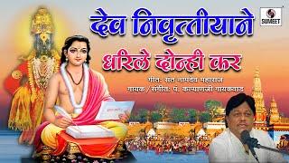 getlinkyoutube.com-Pandit Kalyanji Gaikwad - Dev Nivruttiyane Dharile Donhi Kar - Sumeet Music