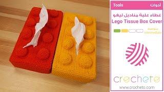 getlinkyoutube.com-تعليم الكروشيه : غطاء علبة مناديل ليغو - Learn how to Crochet: Lego Tissue Box Cover