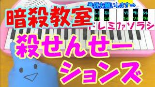 getlinkyoutube.com-1本指ピアノ【殺せんせーションズ】暗殺教室 Hey! Sey! JUMP(せんせーションズ) 平成ジャンプ 簡単ドレミ楽譜 超初心者向け