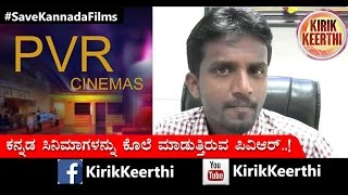 How PVR is Killing Kannada Movies #SaveKannadaFilms - Kirik Keerthi