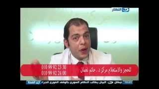 getlinkyoutube.com-#Ezay_ElSeha / # برنامج ازى_الصحة | تقرير من داحل مركز الدكتور حاتم نعمان للحالات الحرجة