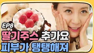 Let's Eat 2 Sweet as strawverry Heo Ga-yoon's food show challenge! Let's Eat 2 Ep8