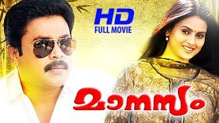 getlinkyoutube.com-Malayalam Full Movie Manasam | Malayalam Comedy Movies | Dileep,Jagathy Sreekumar Comedy [HD]