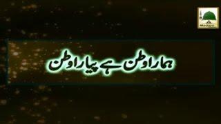 14 August - Hamara Watan Hai Pyara Watan - Maulana Ilyas Qadri