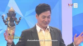 getlinkyoutube.com-The Chair เก้าอี้มีเรื่อง ตอน พระพิฆเนศ วันที่ 24 มิ.ย. 58 (1/5) AMARIN TV HD ช่อง 34
