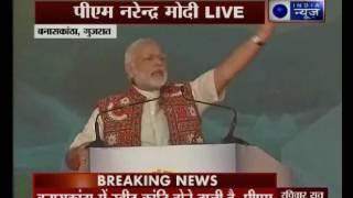 getlinkyoutube.com-Gujarat: Demonetisation has strengthened the poor, says PM Narendra Modi in Deesa