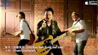 getlinkyoutube.com-[MV] Cham Champram: 請聽我說 (Gra Roo Nah Fung Hai Job) (Chinese sub)
