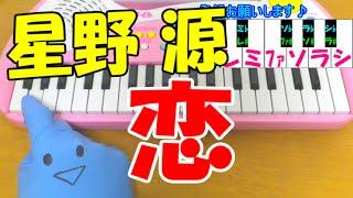 getlinkyoutube.com-1本指ピアノ【恋】星野源 逃げるは恥だが役に立つ 簡単ドレミ楽譜 初心者向け