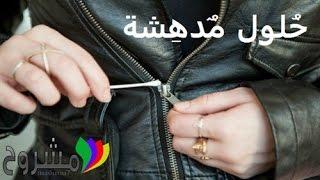 getlinkyoutube.com-شاهد كيف تصلح اي سحاب ملابس   سحاب البنطال او المحفظة او سحاب الجاكيت و الحقيبة