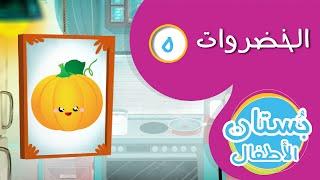 تعلم أسماء الخضروات (٥) فيديو تعليمي للأطفال