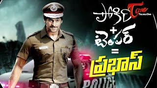 getlinkyoutube.com-పోకిరి + టెంపర్ = ప్రభాస్ | Prabhas Upcoming Movie | Pokiri + Temper Range