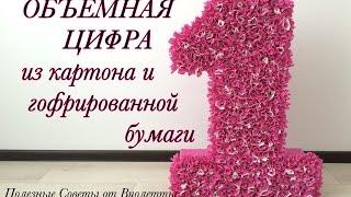 getlinkyoutube.com-ОБЪЕМНАЯ ЦИФРА из гофрированной бумаги и картона!
