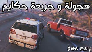 getlinkyoutube.com-قراند 5   هجولة و جربعة حكايم GTA V