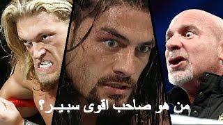 getlinkyoutube.com-المصارع الذي يمتلك اقوى ضربة سبــير (الرمح) في تاريخ WWE