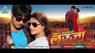 getlinkyoutube.com-Nepali movie LAZZA Short Movie - Aryan Sigdel, Shilpa Pokhrel