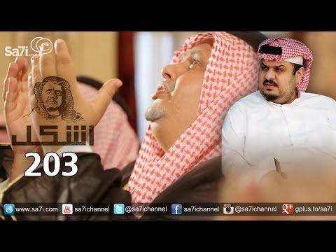 """#صاحي : """"أشكل"""" 203 - اللهم أغثنا !"""