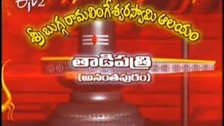 Teerthayatra - Sri Bugga Ramalingeswara swamy Temple (Tadipatri) - తీర్థయాత్ర - 10th March 2014