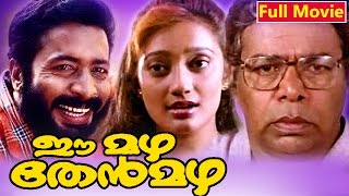 Malayalam Full Movie | Ee Mazha Then Mazha | HD Movie | Ft. Thilakan, Harisree Ashokan, Kanaka