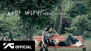 getlinkyoutube.com-TAEYANG - 나만 바라봐(ONLY LOOK AT ME) M/V