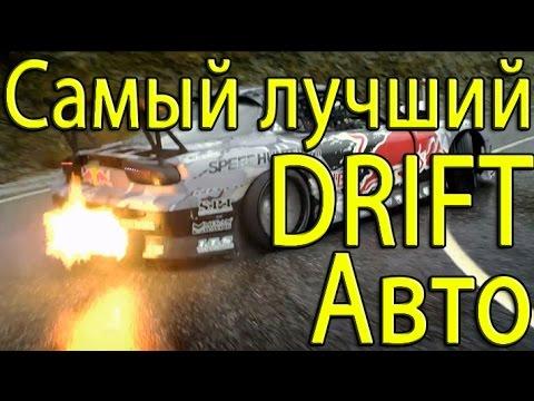 Лучшие 32 автомобиля для Дрифта! Какой автомобиль для дрифта?