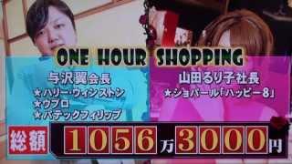 getlinkyoutube.com-セレブ女社長 山田るり子 与沢翼と高級時計を買いに行く