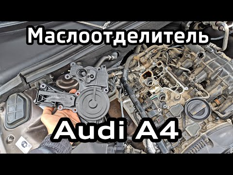 Замена маслоотделителя 1.8 TFSI Audi A4 B8/Skoda Octavia/VW Passat/Skoda Superb Oil Separator