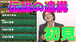 getlinkyoutube.com-実況【パズドラ】伝説の遺構 初見