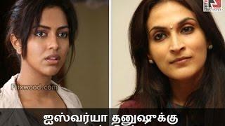getlinkyoutube.com-Problem With Amala Paul And Aiswarya Dhanush | Flixwood