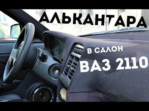 LUXARY САЛОН. АЛЬКАНТАРА для ВАЗ 2110. Вид имеет!!!